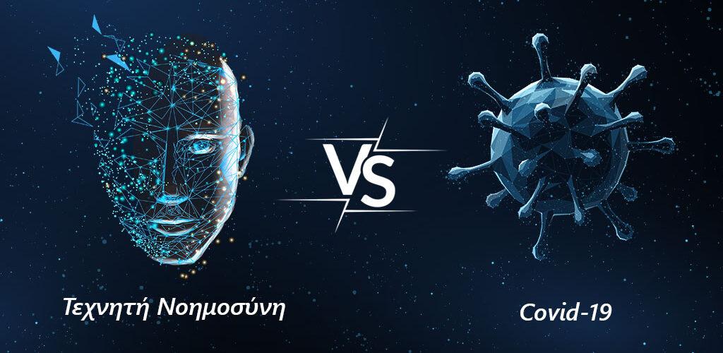 ai-corona-virus