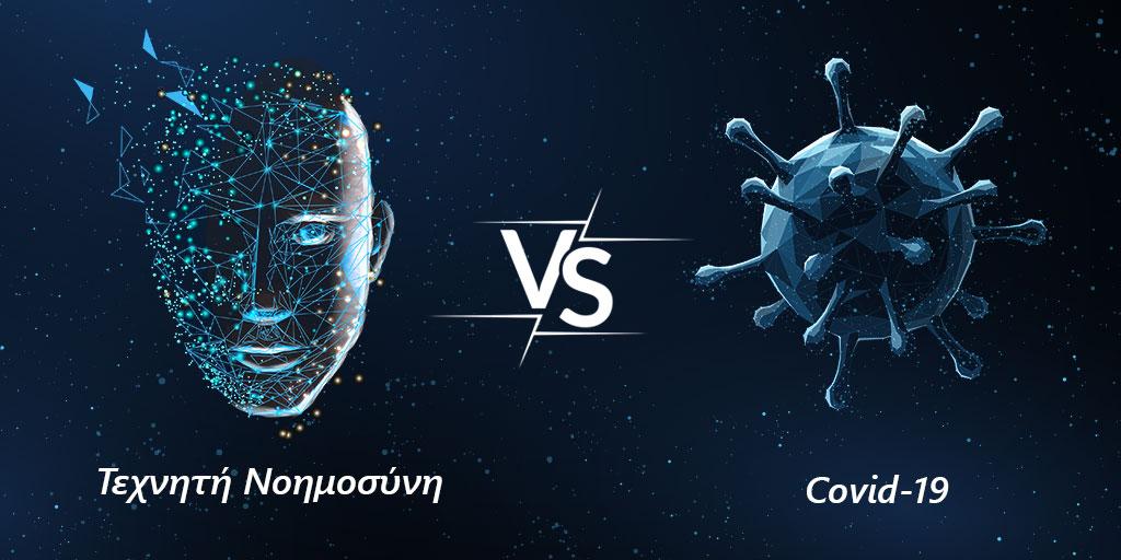 Ποιος είναι ο ρόλος της τεχνητής νοημοσύνης στην αντιμετώπιση της πανδημίας Covid-19;