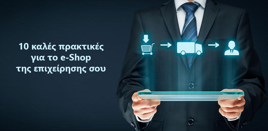 e-shop-praktikes