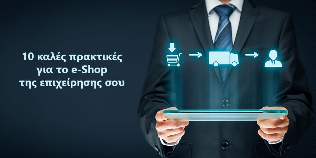 10 καλές πρακτικές για το e-Shop της επιχείρησης σου – Μέρος 1ο