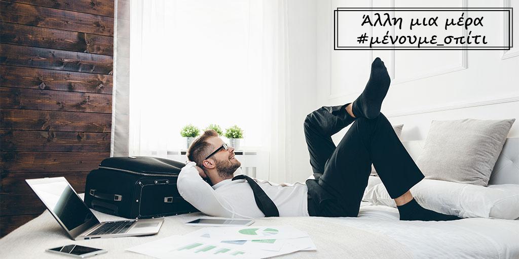 Είσαι επιχειρηματίας και #μένεις_σπίτι; Πως να οργανώσεις την εβδομάδα σου;