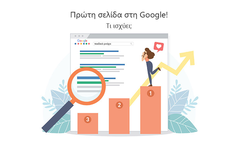 Πρώτη σελίδα στη Google – Τι ισχύει;