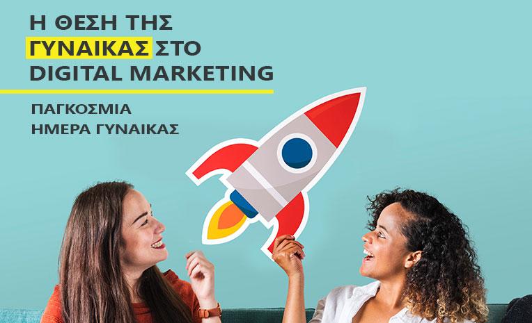Η θέση της γυναίκας στο Digital Marketing | Παγκόσμια Ημέρα Γυναίκας