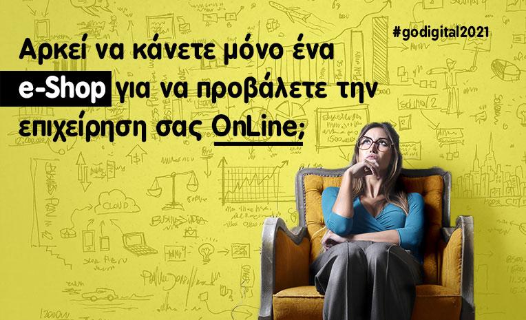 Αρκεί να κάνετε μόνο ένα e-Shop για να προβάλετε την επιχείρηση σας OnLine;