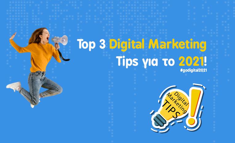Top 3 Digital Marketing Tips για το 2021