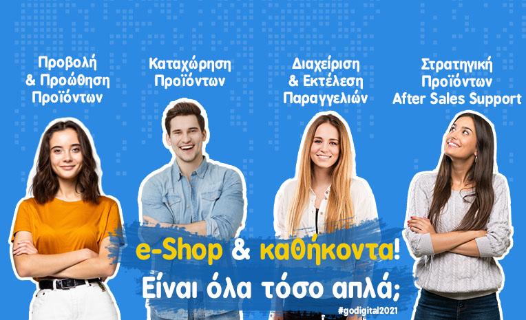 Top 5 + 1 βασικά καθήκοντα για το e-Shop της επιχείρησης σας