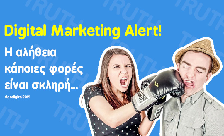 Digital Marketing Alert! Η αλήθεια κάποιες φορές είναι σκληρή…